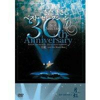 さだまさし/さだまさし 30th AnniversaryBestSelection「月虹」 【DVD】