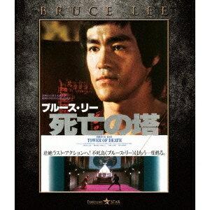 死亡の塔 エクストリーム・エディション 【Blu-ray】