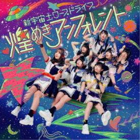 煌めき☆アンフォレント/新宇宙±ワープドライブ《Type-A》 【CD】