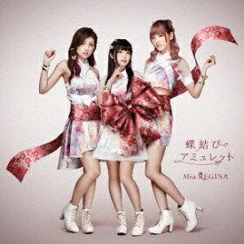 Mia REGINA/蝶結びアミュレット 【CD】