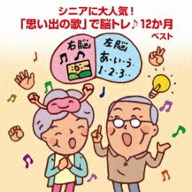 (趣味/教養)/シニアに大人気!「思い出の歌」で脳トレ♪12か月 ベスト 【CD】