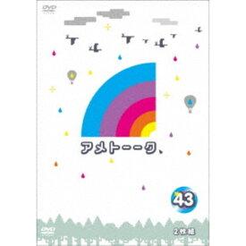 アメトーーク 43 【DVD】