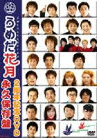 うめだ花月全芸人/うめだ花月2周年記念DVD 永久保存盤 【DVD】