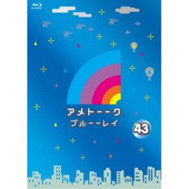 アメトーーク ブルーーレイ 43 【Blu-ray】