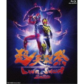 超英雄祭 KAMEN RIDER×SUPER SENTAI LIVE & SHOW 2020 【Blu-ray】