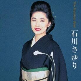 石川さゆり/ザ プレミアムベスト 石川さゆり 【CD】