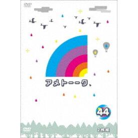 アメトーーク 44 【DVD】