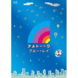 アメトーーク ブルーーレイ 44 【Blu-ray】
