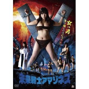 未来戦士アマゾネス 【DVD】