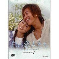【送料無料】白い恋人たち DVD-BOX Vol.1 【DVD】
