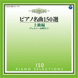 イリーナ・メジューエワ/ピアノ名曲150選 上級編 【CD】