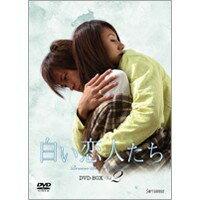 【送料無料】白い恋人たち DVD-BOX Vol.2 【DVD】