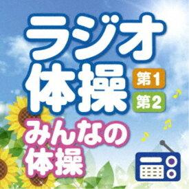 (趣味/教養)/ラジオ体操 第1・第2 みんなの体操 〜毎日3分の全身運動を続けるために〜 【CD】