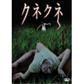 クネクネ 【DVD】