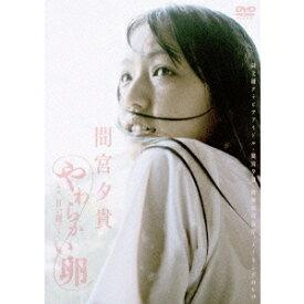 間宮夕貴 やわらかい卵 〜映画『甘い鞭』より〜 【DVD】
