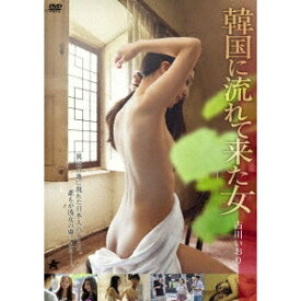 韓国に流れて来た女 【DVD】