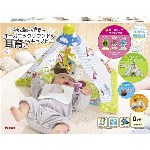 【送料無料】うちの赤ちゃん世界一オーガニックサウンドの耳育キャノピー