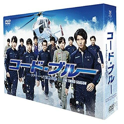 【送料無料】コード・ブルー -ドクターヘリ緊急救命- THE THIRD SEASON DVD-BOX 【DVD】
