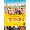 輝ける人生 【DVD】