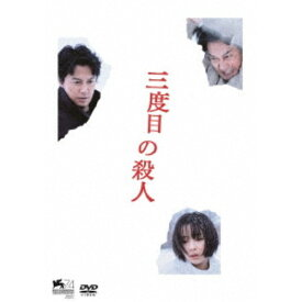 三度目の殺人 スタンダードエディション 【DVD】