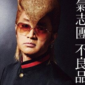 氣志團/不良品 【CD+DVD】