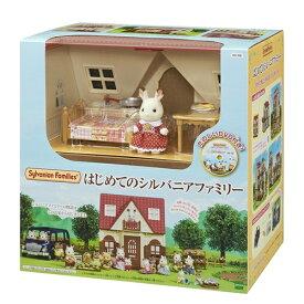 ラッピング対応可◆シルバニアファミリー DH-06 はじめてのシルバニアファミリー クリスマスプレゼント おもちゃ こども 子供 女の子 人形遊び 3歳