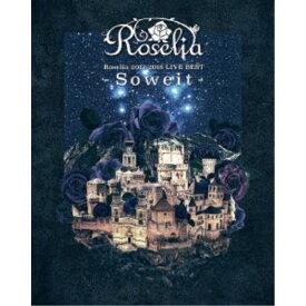 【送料無料】Roselia/Roselia 2017-2018 LIVE BEST -Soweit- 【Blu-ray】