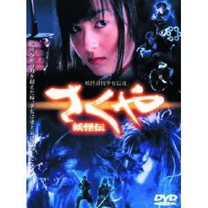 さくや 妖怪伝 【DVD】