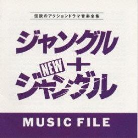 (オリジナル・サウンドトラック)/ジャングル+NEWジャングルMUSIC FILE 【CD】