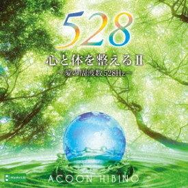 ACOON HIBINO/心と体を整えるII〜愛の周波数528Hz〜 【CD】
