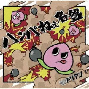 超能力戦士ドリアン/ハンパねぇ名盤《通常盤》 【CD】
