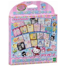 AQ-285 アクアビーズ サンリオキャラクターズ イラストシートセットおもちゃ こども 子供 女の子 ままごと ごっこ 作る 6歳 ハローキティ