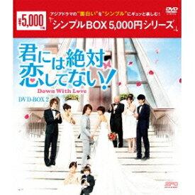 君には絶対恋してない!〜Down with Love DVD-BOX2 【DVD】