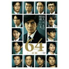 64-ロクヨン-前編 【DVD】