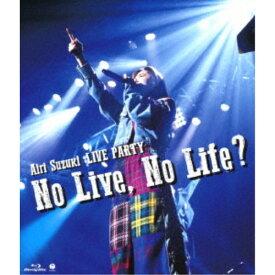 鈴木愛理/鈴木愛理 LIVE PARTY No Live,No Life? 【Blu-ray】