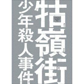 クー嶺街少年殺人事件 【Blu-ray】