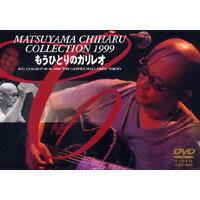 松山千春/MATSUYAMACHIHARUCOLLECTION1999もうひとりのガリレオ【DVD】