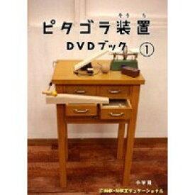 ピタゴラ装置 DVDブック1 【DVD】