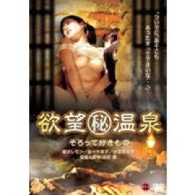 欲望□(秘□)温泉 そろって好きもの_(公開題:欲望温泉 そろって好きもの) 【DVD】