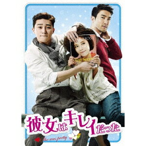【送料無料】彼女はキレイだった DVD-BOX2 【DVD】