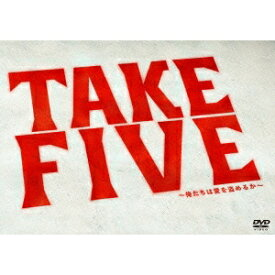 TAKE FIVE〜俺たちは愛を盗めるか〜 DVD-BOX 【DVD】