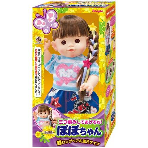 ぽぽちゃん 三つ編みしてあげるね!ぽぽちゃん 超ロングヘアお風呂タイプ おもちゃ こども 子供 女の子 人形遊び クリスマス プレゼント 3歳
