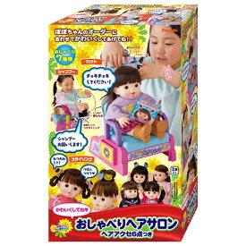 ぽぽちゃん かわいくしてね おしゃべりヘアサロン ヘアアクセ6点つき おもちゃ こども 子供 女の子 人形遊び 小物 3歳