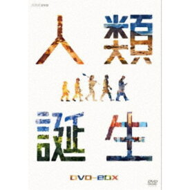 NHKスペシャル 人類誕生 DVD-BOX 【DVD】