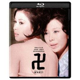 卍(まんじ) 修復版 【Blu-ray】