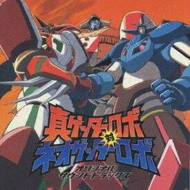 (アニメーション)/「真ゲッターロボ対ネオゲッターロボ」オリジナルサウンドトラック 【CD】