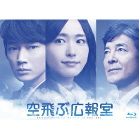 空飛ぶ広報室 Blu-ray BOX 【Blu-ray】