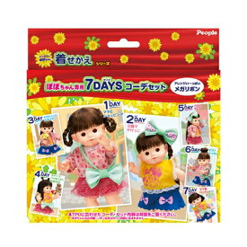 ぽぽちゃん 7DAYSコーデセット アレンジい〜っぱいメガリボン おもちゃ こども 子供 女の子 人形遊び 小物 2歳