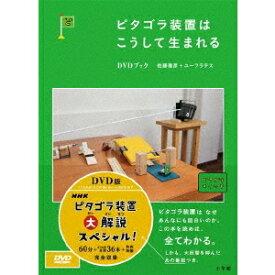 ピタゴラ装置はこうして生まれる DVDブック 【DVD】
