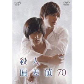 殺人偏差値70 【DVD】